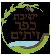 לוגו ישיבת כפר זיתים